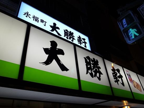 永福町大勝軒(井の頭通り沿い)