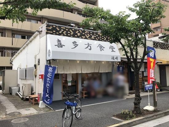 船堀「喜多方食堂 磯崎」みそラーメン鶏油(玉葱入り)
