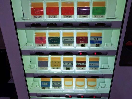 吉村家の券売機の写真
