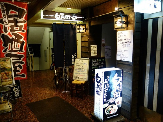歌舞伎町三代目白兵衛