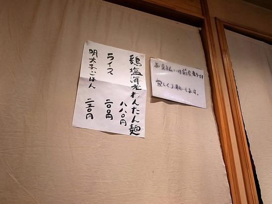 麺や藤井@神楽坂メニュー
