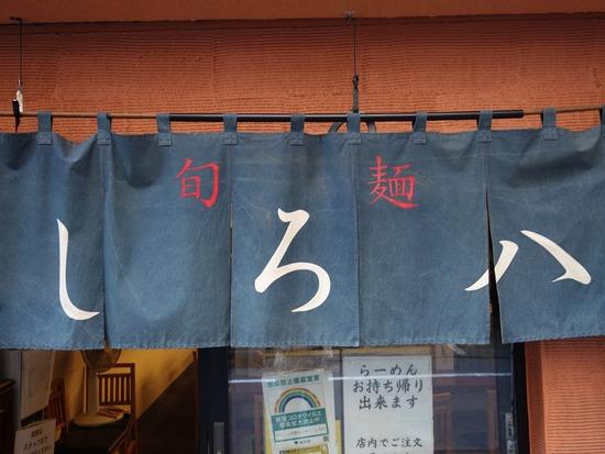 新宿御苑前「旬麺しろ八」まったりつけ麺