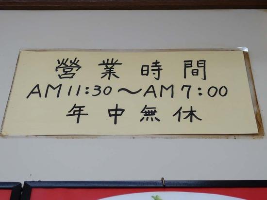 龍門営業時間