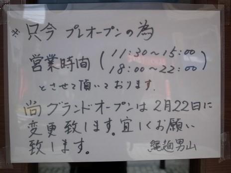 縄麺男山(本郷三丁目)グランドオープン日の案内