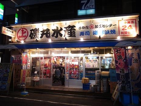 磯丸水産@新宿