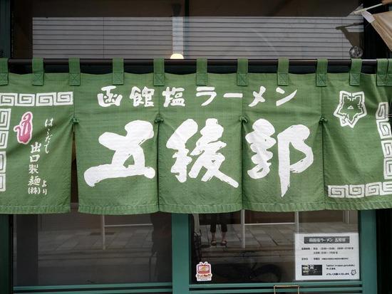 八幡山ラーメン