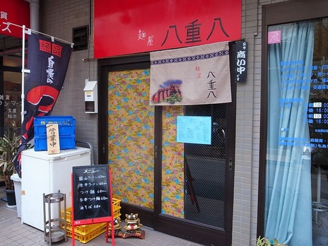 京王線八幡山麺屋八重八