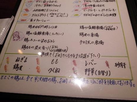 ととこの串焼きや鶏料理