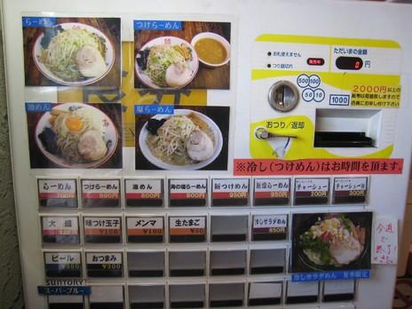 ぽっぽっ屋(湯島店)券売機