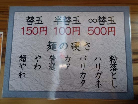 坂ちゃんラーメンの麺のかたさ