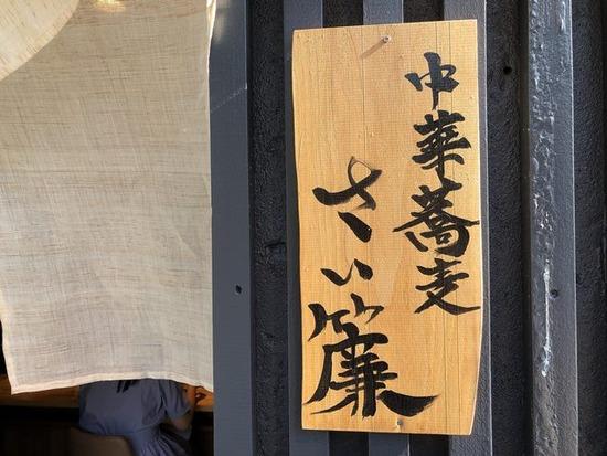 突然の閉店:一之江「さい簾」特製あご出汁中華蕎麦