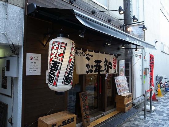 新宿三丁目「玉五郎」ジュレのスープ!?冷やし煮干しらーめん
