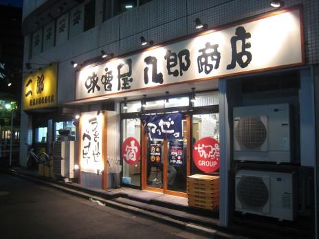 ラーメン二郎の隣、味噌屋八郎商店は空席アリ