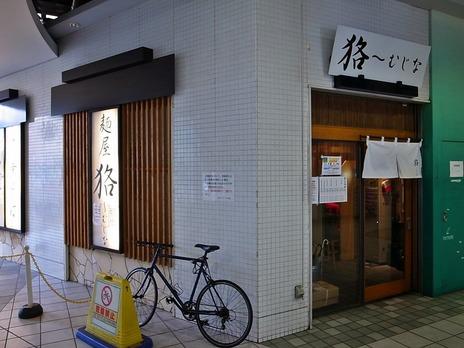 八幡山駅前のラーメン屋「麺屋狢」