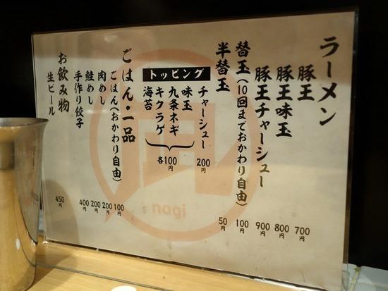 歌舞伎町凪豚王メニュー