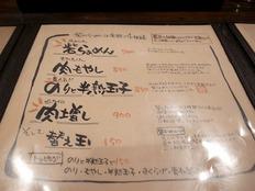 麺の坊砦メニュー