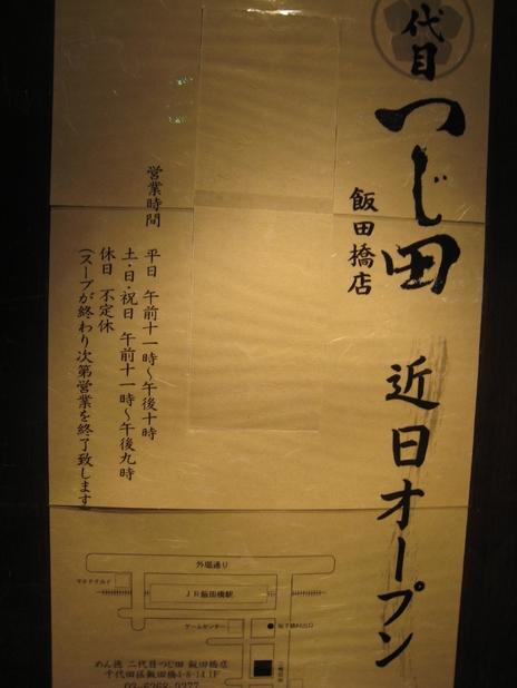二代目つじ田200811飯田橋店情報1