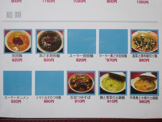 麺メニュー1