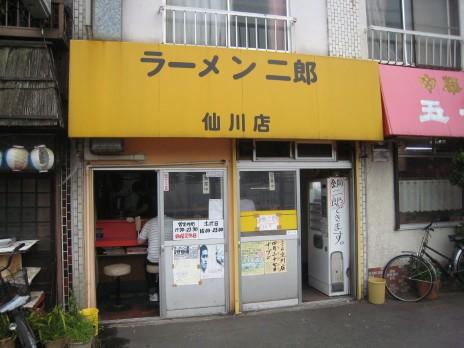ラーメン二郎仙川店(京王線-仙川)外観