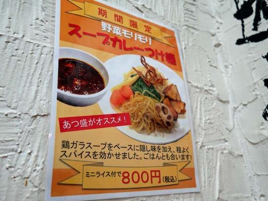 玄古期間限定スープカレーつけ麺案内