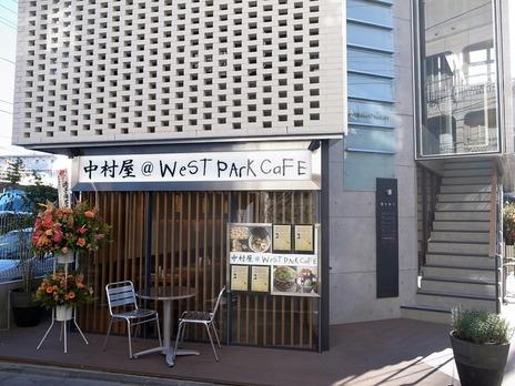 中村屋下北沢店@WeST PArK CaFE