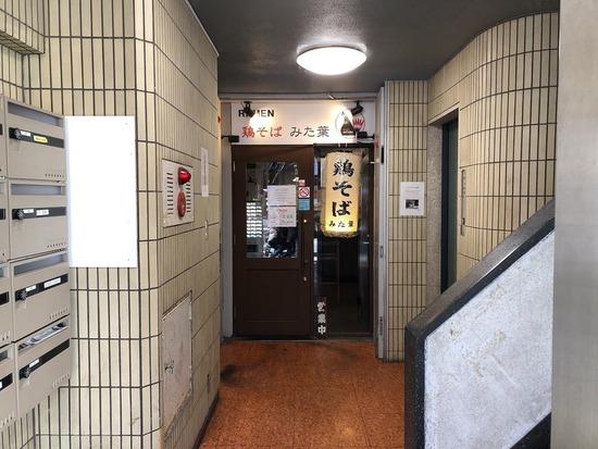 新宿歌舞伎町「みた葉」塩鶏そば