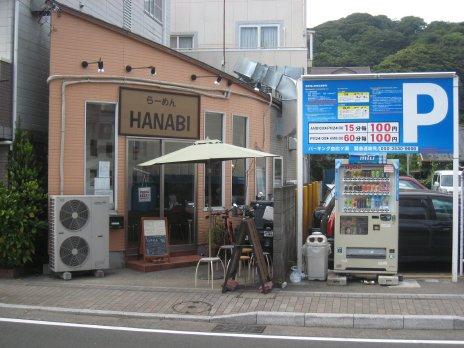 らーめんHANABI(鎌倉市江ノ電由比ガ浜)外観