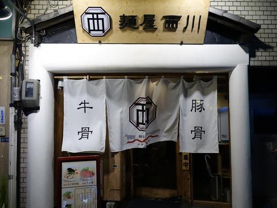 麺屋西川@曙橋