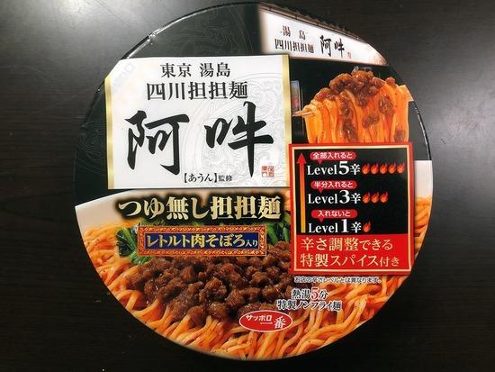サッポロ一番「四川担担麺 阿吽 つゆ無し担担麺」