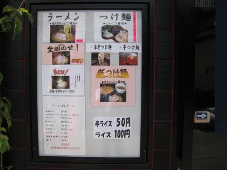 横浜家系豚骨醤油極太麺侍東松原店メニュー2