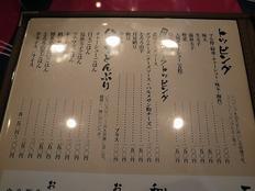 百合ヶ丘三ツ矢堂製麺メニュー