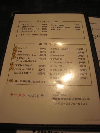 ラーメンつぶらや2009メニュー2