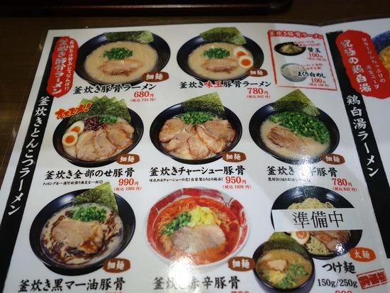 品川製麺所メニュー1