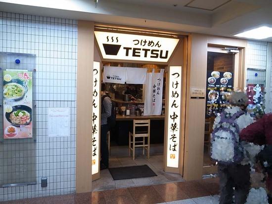 新宿「つけめんTETSU 京王モール新宿店」あつもり