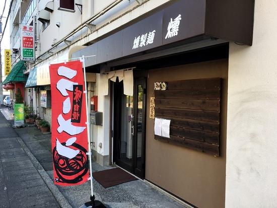 燻製麺燻(世田谷通り)外観