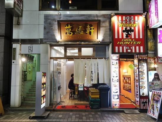 新宿「萬馬軒」ここの味噌らーめんが大好き