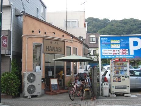 らーめんHANABI200809外観