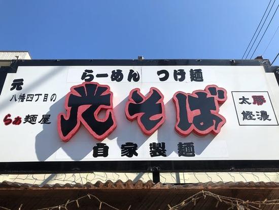 瑞江「光そば」特製つけ麺塩+のり