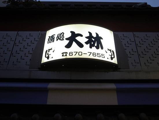 篠崎「大林」大衆名酒場のラーメン