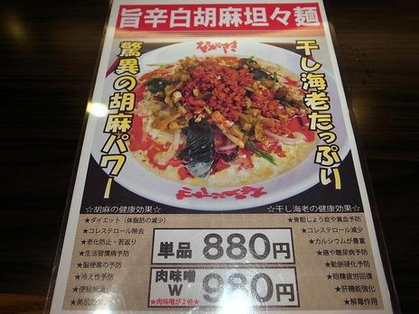 旨辛白胡麻坦々麺の説明