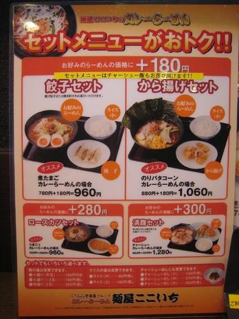 麺屋ここいち(新宿)メニュー2