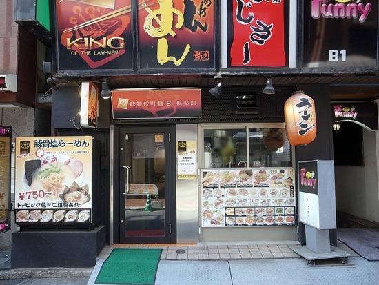 歌舞伎町麺'S倶楽部キング