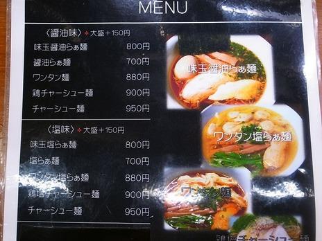 麺や維新@横浜のメニュー写真1