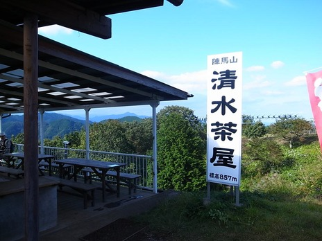 陣馬山清水茶屋