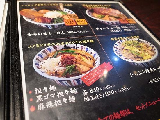 七志メニュー(担々麺系)