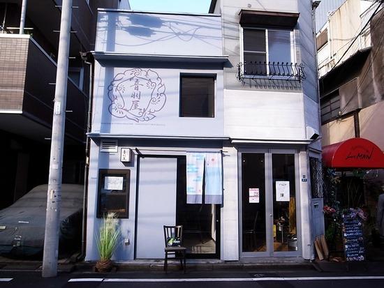 飯田橋音羽屋