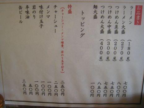 ラーメンむろや(新宿御苑前)2009年2回目メニュー