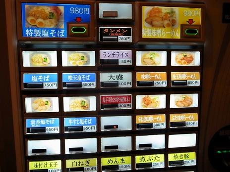 饗くろき@秋葉原券売機の写真1