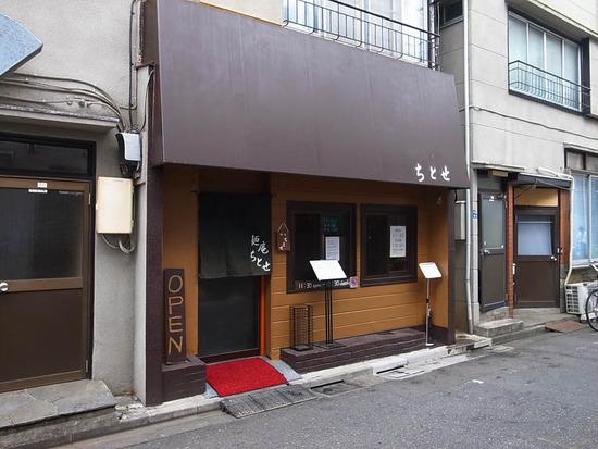 曙橋「ちとせ」汁なし担々麺