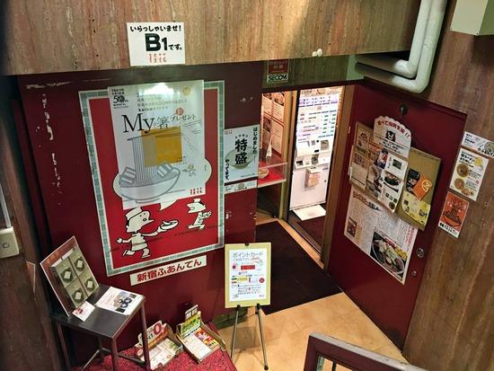 新宿ふぁんてん地下1階入口